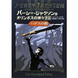 The Demigod Files (a Percy Jackson and the Olympians Guide) - Rick Riordan