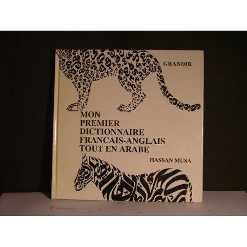 mon premier dictionnaire fran u00e7ais